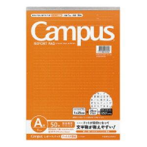【ゆうパケット対応可】キャンパスレポートパッド(ドット罫) A4 罫幅7mm 34行 50枚 レ-110AT【コクヨ KOKUYO】