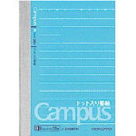 【ゆうパケット対応可】キャンパスノート B罫(ドット入り罫線) A7変形 14行 罫幅6mm 30枚 ノ-242BTN【コクヨ KOKUYO】