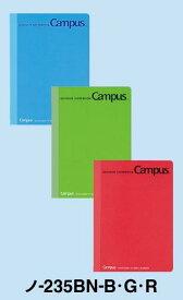 【ゆうパケット対応可】キャンパスノート ミニサイズ B7 B罫17行 罫幅6mm 30枚 ノ-235BN【コクヨKOKUYO】3色から色をお選びください