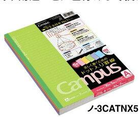 【ゆうパケット対応可】キャンパスノート(ドット入り罫線・カラー表紙)6号(セミB5)30枚 5色パック A罫 罫幅7mm ノ-3CATNX5【コクヨKOKUYO】