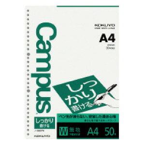 【ゆうパケット対応可】キャンパス ルーズリーフ しっかり書けるA4 30穴 無地 50枚 ノ-S827W【コクヨ KOKUYO】