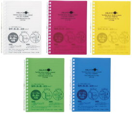 AQUA DROPs ツイストノートA6判 中紙30枚罫種類:6mm罫×20行【リヒトラブ】N-1664-□