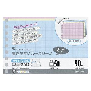 書きやすいルーズリーフミニ B7変型判(9穴)罫種類:5mm方眼 ミックス【マルマン】L1432-99