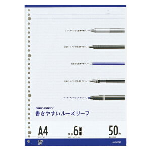 ルーズリーフ A4判(30穴)・50枚入中細罫(6mm罫×43行)【マルマン】L1101