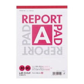 【ゆうパケット対応可】レポートパッド スタンダードB5判A罫(7mm罫×29行)中紙枚数:80枚【キョクトウアソシエイツ 日本ノート】R80A
