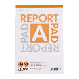 【ゆうパケット対応可】レポートパッド スタンダードA4判A罫(7mm罫×35行)中紙枚数:50枚【キョクトウアソシエイツ 日本ノート】RA450A