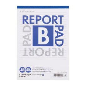 【ゆうパケット対応可】レポートパッド スタンダードB5判B罫(6mm罫×34行)中紙枚数:50枚【キョクトウアソシエイツ 日本ノート】R50B