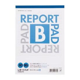 【ゆうパケット対応可】レポートパッド スタンダードB5判B罫(6mm罫×34行)中紙枚数:80枚【キョクトウアソシエイツ 日本ノート】R80B