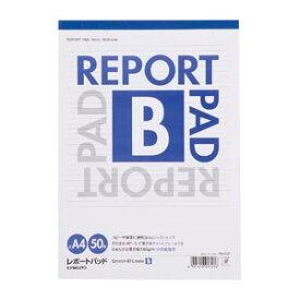 【ゆうパケット対応可】レポートパッド スタンダードA4判B罫(6mm罫×41行)中紙枚数:50枚【キョクトウアソシエイツ 日本ノート】RA450B