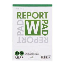 【ゆうパケット対応可】レポートパッド 計算用紙B5判 無地中紙枚数:50枚【キョクトウアソシエイツ 日本ノート】K5W