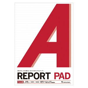 【ゆうパケット対応可】レポートパッド B5判普通罫(7mm×28行)中紙枚数:50枚【マルマン】P150A