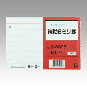 情報カード 6mm罫(両面)入数:100枚B6判【コレクト】C-602B