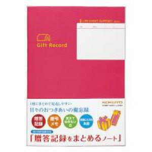 【ゆうパケット対応可】贈答記録をまとめるノート LES-R103【コクヨ KOKUYO】ライフイベントサポートシリーズ コンパクトな日々記録型ノート