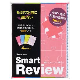 【ゆうパケット対応可】Smart Review束ノート スマートレビュー7mm復習罫 正B5 4冊パック【マルマン】N908P