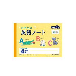 小学生の英語ノート ハーフ126×179mm 英習罫 4段【アピカ】HNF4