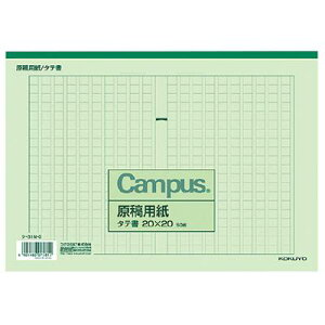 原稿用紙B5縦書き20X20罫色緑50枚 [ケ-31N-G]【コクヨ】10冊1パック