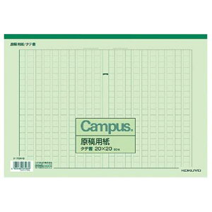 原稿用紙A4縦書き20X20 罫色緑50枚 [ケ-70N-G]【コクヨ】×10冊 お買い得
