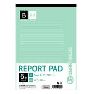 レポート用紙5冊パック A4B罫 P008J-5P【ジョインテックス】