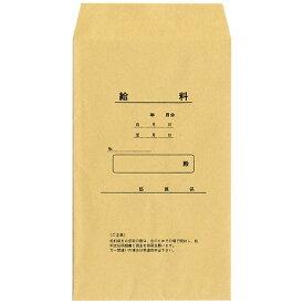 法令様式給料袋【日本法令】 給与 9