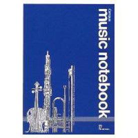 音楽帳B5 5線譜12段 18枚【コクヨKOKUYO】オン-20お買い得20冊パック