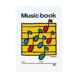 【ゆうパケット対応可】音楽帳B5 5線譜8段 18枚 【コクヨKOKUYO】オン-24