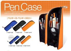 WiLL ACTIC ペンケース 70×38×187mm F-WBF115【コクヨKOKUYO】3色からカラーをお選びください。