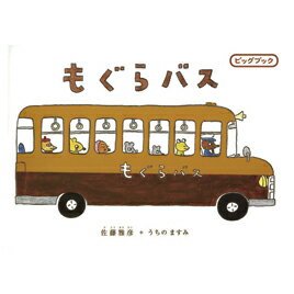 ビッグブック もぐらバス 3歳〜