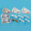 お金模型セット