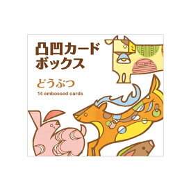 WORK×CREATEシリーズ 凸凹カードボックス どうぶつ KE-WC41-1【コクヨ KOKUYO】絵本を通してもっと楽しい「いっしょ」の時間を提供する、親子のための工作絵本シリーズ。