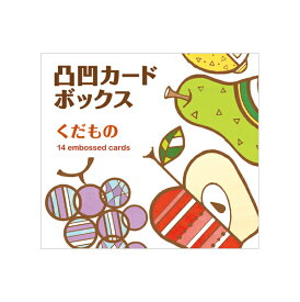 WORK×CREATEシリーズ 凸凹カードボックス くだもの KE-WC41-3【コクヨ KOKUYO】絵本を通してもっと楽しい「いっしょ」の時間を提供する、親子のための工作絵本シリーズ。