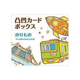 WORK×CREATEシリーズ 凸凹カードボックス のりもの KE-WC41-4【コクヨ KOKUYO】絵本を通してもっと楽しい「いっしょ」の時間を提供する、親子のための工作絵本シリーズ。