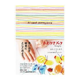 WORK×CREATEシリーズ おえかきブック Single KE-WC37【コクヨ KOKUYO】絵本を通してもっと楽しい「いっしょ」の時間を提供する、親子のための工作絵本シリーズ。