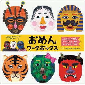 WORK×CREATEシリーズ おめんワークボックス KE-WC38【コクヨ KOKUYO】絵本を通してもっと楽しい「いっしょ」の時間を提供する、親子のための工作絵本シリーズ。