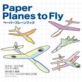 【ゆうパケット対応可】ペーパープレーンブック KE-WC40【コクヨ KOKUYO】絵本を通してもっと楽しい「いっしょ」の時間を提供する、親子のための工作絵本シリーズ。