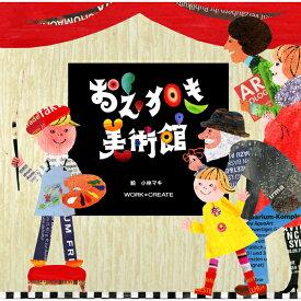 【ゆうパケット対応可】おえかき美術館 KE-WC34【コクヨ KOKUYO】絵本を通してもっと楽しい「いっしょ」の時間を提供する、親子のための工作絵本シリーズ。