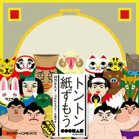 トントン紙ずもう KE-WC32【コクヨ KOKUYO】絵本を通してもっと楽しい「いっしょ」の時間を提供する、親子のための工作絵本シリーズ。