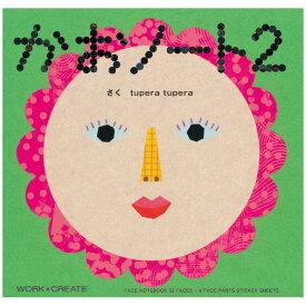 かおノート 2 作・絵:tupera tupera WORK×CREATE 絵本 KE-WC20【コクヨ KOKUYO】絵本を通してもっと楽しい「いっしょ」の時間を提供する、親子のための工作絵本シリーズ。