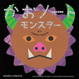 かおノートモンスター WORK×CREATEシリーズ 絵本 KE-WC50【コクヨ KOKUYO】絵本を通してもっと楽しい「いっしょ」の時間を提供する、親子のための工作絵本シリーズ。
