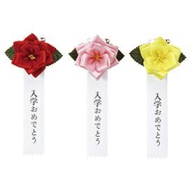 【銀鳥産業】名入豆バラ「入学おめでとう」 リボン