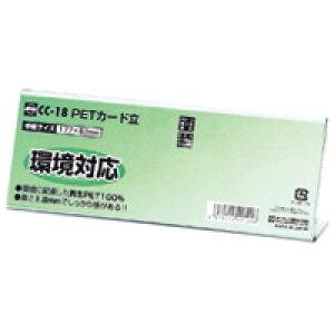 PETカード立 CC-18【オープン工業】