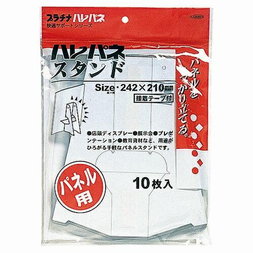 接着テープ付で組み立て簡単なハレパネスタンド 【プラチナ万年筆】AS-700C 10枚入A3、B4用店頭展示品特価