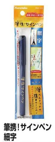 筆携サインペン細【呉竹】PK2-10S店頭展示品特価