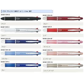 【ゆうパケット対応可】ドクターグリップ4+1 油性ボールペン ボール径:0.7mm インク色:黒・赤・青・緑+シャープペン アクロインキ搭載 BKHDF1SFN-【パイロットPILOT】10色から軸色をお選びください。