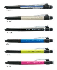 【ゆうパケット対応可】多機能ペン モノグラフマルチ0.5mm 2色ボールペン(黒・赤)+0.5mm シャープ全5色【トンボ鉛筆】SB-TMGE□