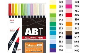 【ゆうパケット対応可】水性マーキングペン ABT多色セット 24色ベーシック【トンボ鉛筆】AB-T24CBA