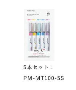 【ゆうパケット対応可】2トーンカラーマーカー<マークタス> カラータイプ5本セット【コクヨ】PM-MT100-5S