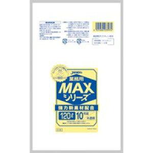 MAXゴミ袋 S120 半透明 120L 10枚【ジャパックス】