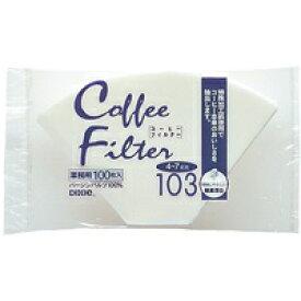 コーヒーフィルター 103 100枚【日本デキシー】
