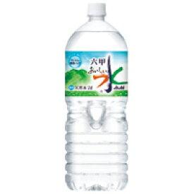六甲のおいしい水PET 2L 6本【アサヒ飲料】※軽減税率対象商品