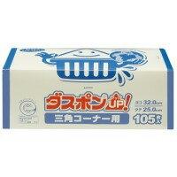 ダスポンUP!三角コーナ用/DSC-105A/105枚入【白元アース】